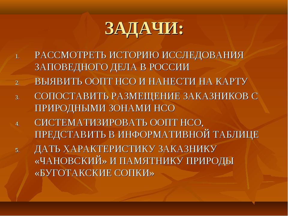 ЗАДАЧИ: РАССМОТРЕТЬ ИСТОРИЮ ИССЛЕДОВАНИЯ ЗАПОВЕДНОГО ДЕЛА В РОССИИ ВЫЯВИТЬ ОО...