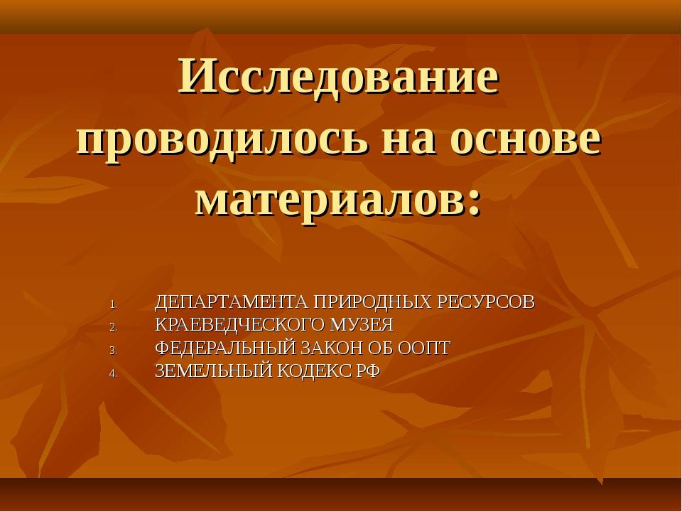Исследование проводилось на основе материалов: ДЕПАРТАМЕНТА ПРИРОДНЫХ РЕСУРСО...