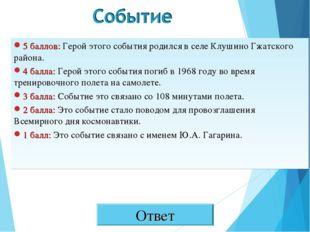 Ответ 5 баллов: Герой этого события родился в селе Клушино Гжатского района.