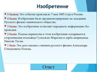 Ответ 5 баллов: Это событие произошло 7 мая 1895 года в России. 4 балла: Изоб