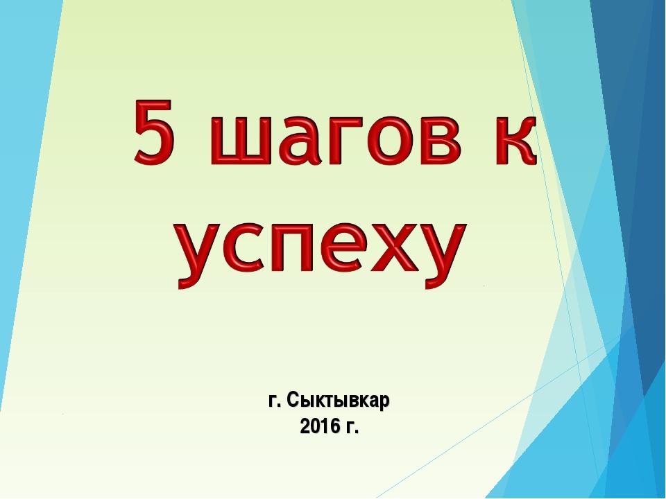 г. Сыктывкар 2016 г.