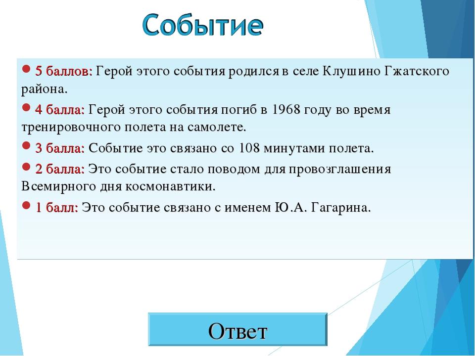 Ответ 5 баллов: Герой этого события родился в селе Клушино Гжатского района....