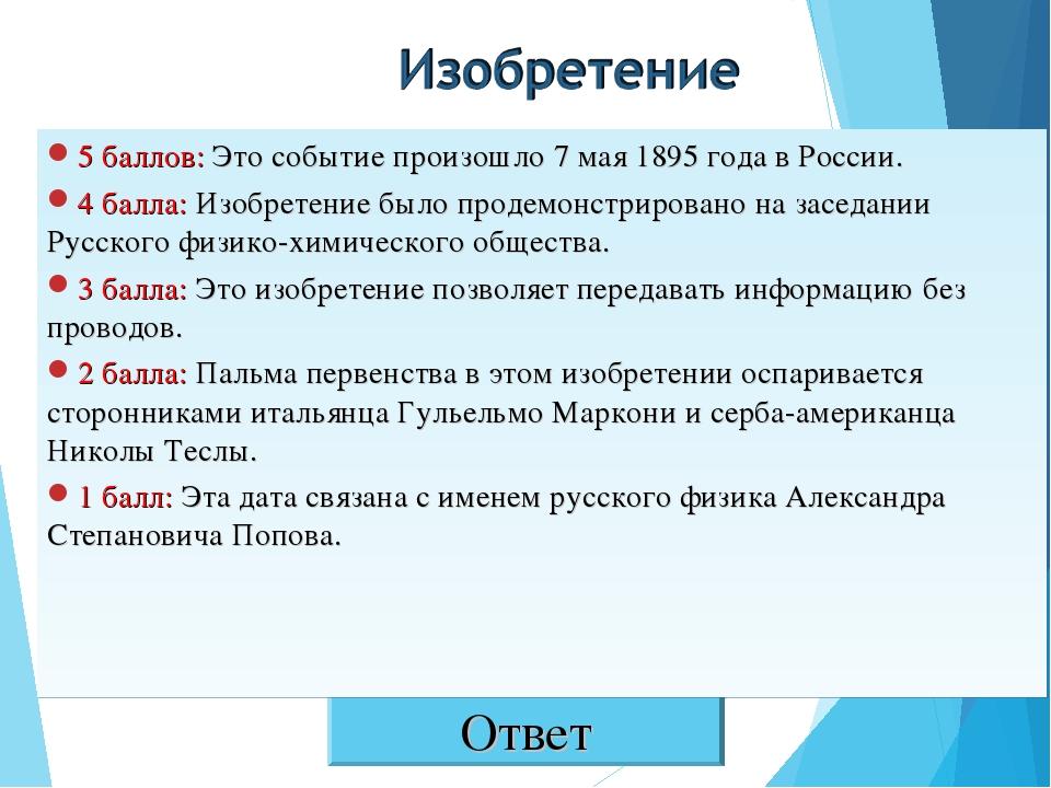 Ответ 5 баллов: Это событие произошло 7 мая 1895 года в России. 4 балла: Изоб...