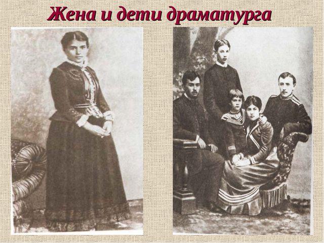 Жена и дети драматурга
