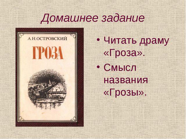 Домашнее задание Читать драму «Гроза». Смысл названия «Грозы».