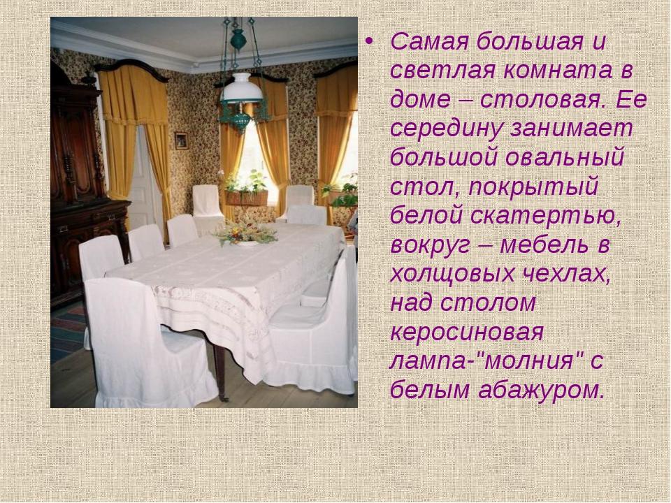 Самая большая и светлая комната в доме – столовая. Ее середину занимает больш...