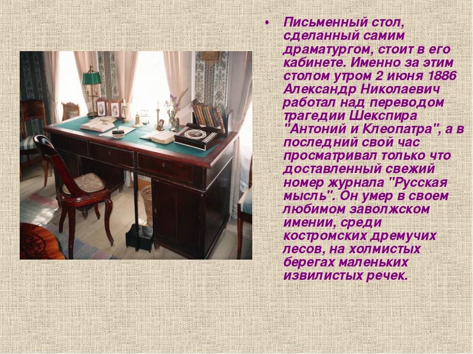 Письменный стол, сделанный самим драматургом, стоит в его кабинете. Именно за...