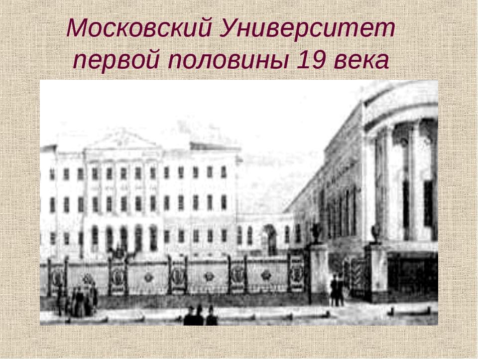 Московский Университет первой половины 19 века