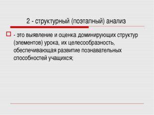 2 - структурный (поэтапный) анализ - это выявление и оценка доминирующих стру