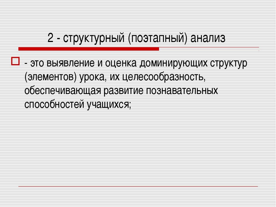 2 - структурный (поэтапный) анализ - это выявление и оценка доминирующих стру...