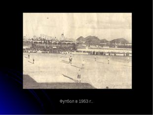 Футбол в 1953 г..