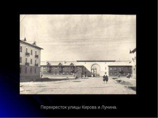 Перекресток улицы Кирова и Лунина.