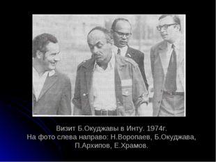 Визит Б.Окуджавы в Инту. 1974г. На фото слева направо: Н.Воропаев, Б.Окуджава