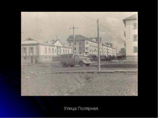 Улица Полярная.