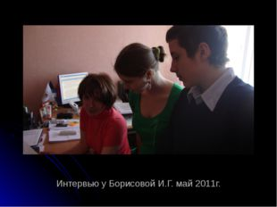 Интервью у Борисовой И.Г. май 2011г.