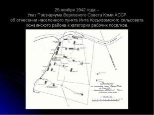 25 ноября 1942 года – Указ Президиума Верховного Совета Коми АССР об отнесени