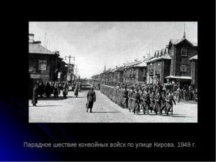 Парадное шествие конвойных войск по улице Кирова. 1949 г.