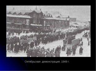 Октябрьская демонстрация. 1949 г.