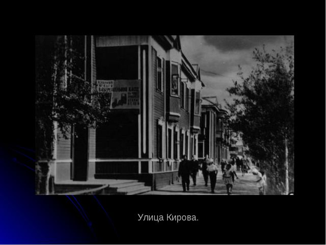 Улица Кирова.