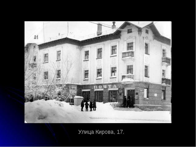 Улица Кирова, 17.