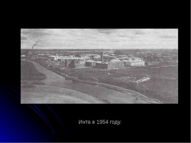 Инта в 1954 году.