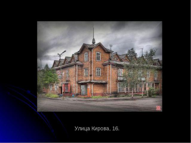 Улица Кирова, 16.