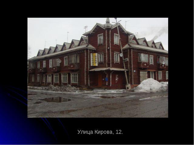 Улица Кирова, 12.
