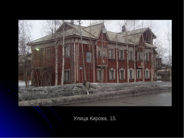 Улица Кирова, 15.