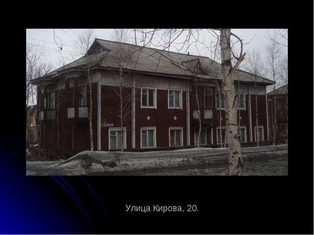 Улица Кирова, 20.