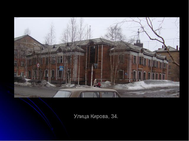 Улица Кирова, 34.