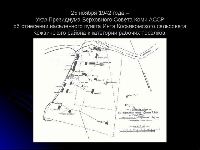 25 ноября 1942 года – Указ Президиума Верховного Совета Коми АССР об отнесени...