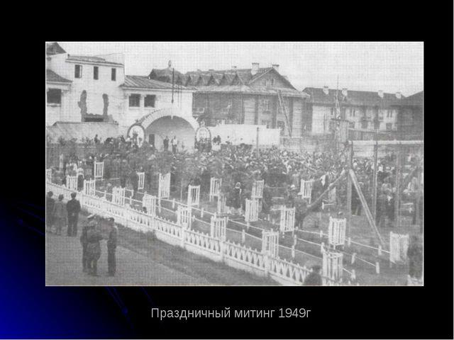 Праздничный митинг 1949г