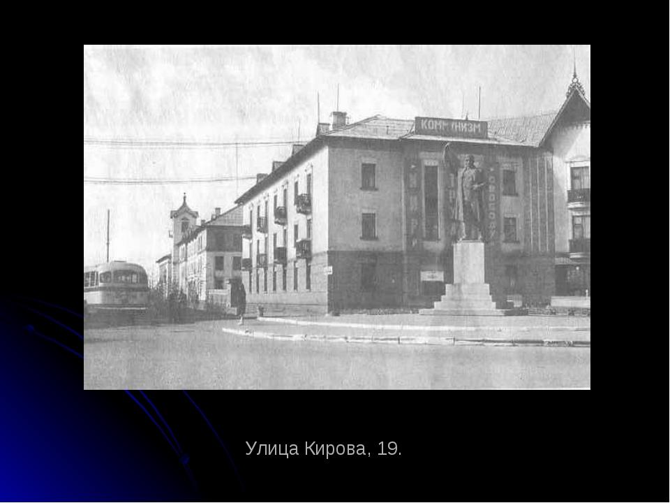 Улица Кирова, 19.