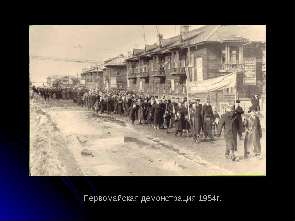 Первомайская демонстрация 1954г.