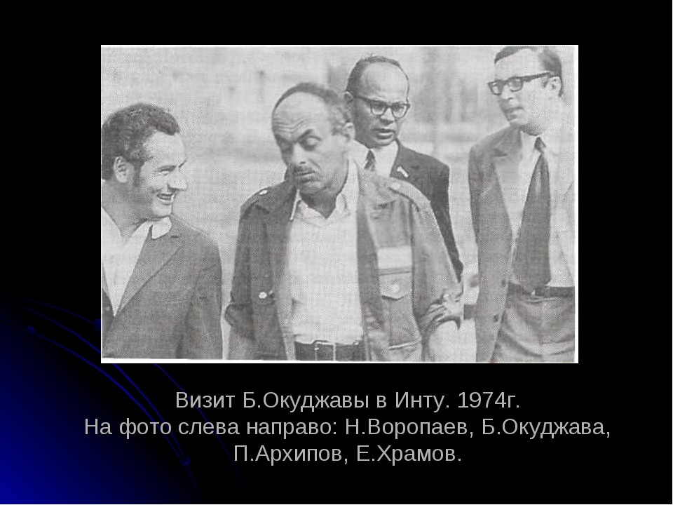 Визит Б.Окуджавы в Инту. 1974г. На фото слева направо: Н.Воропаев, Б.Окуджава...