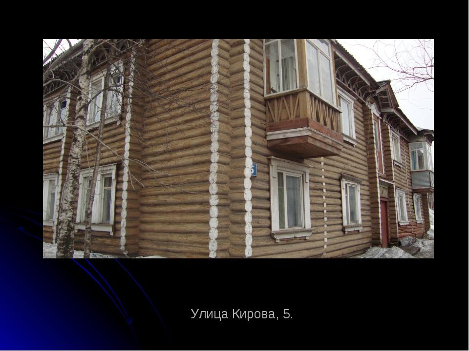 Улица Кирова, 5.