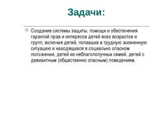 Задачи: Создание системы защиты, помощи и обеспечения гарантий прав и интерес