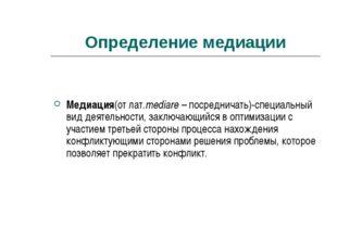 Медиация(от лат.mediare – посредничать)-специальный вид деятельности, заключа