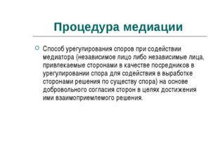 Процедура медиации Способ урегулирования споров при содействии медиатора (нез