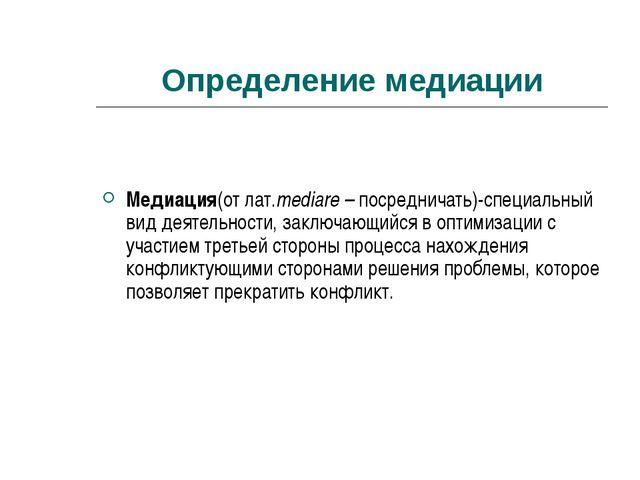 Медиация(от лат.mediare – посредничать)-специальный вид деятельности, заключа...