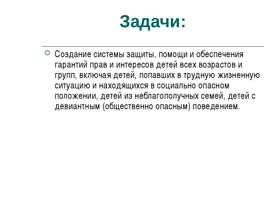 Задачи: Создание системы защиты, помощи и обеспечения гарантий прав и интерес...