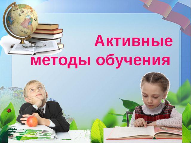 Активные методы обучения