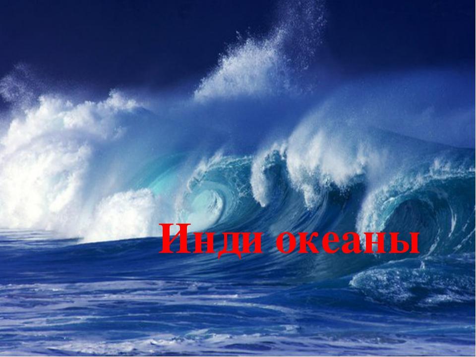 Инди океаны