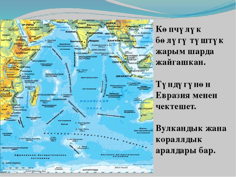 Көпчүлүк бөлүгү түштүк жарым шарда жайгашкан. Түндүгүнөн Евразия менен чектеш...