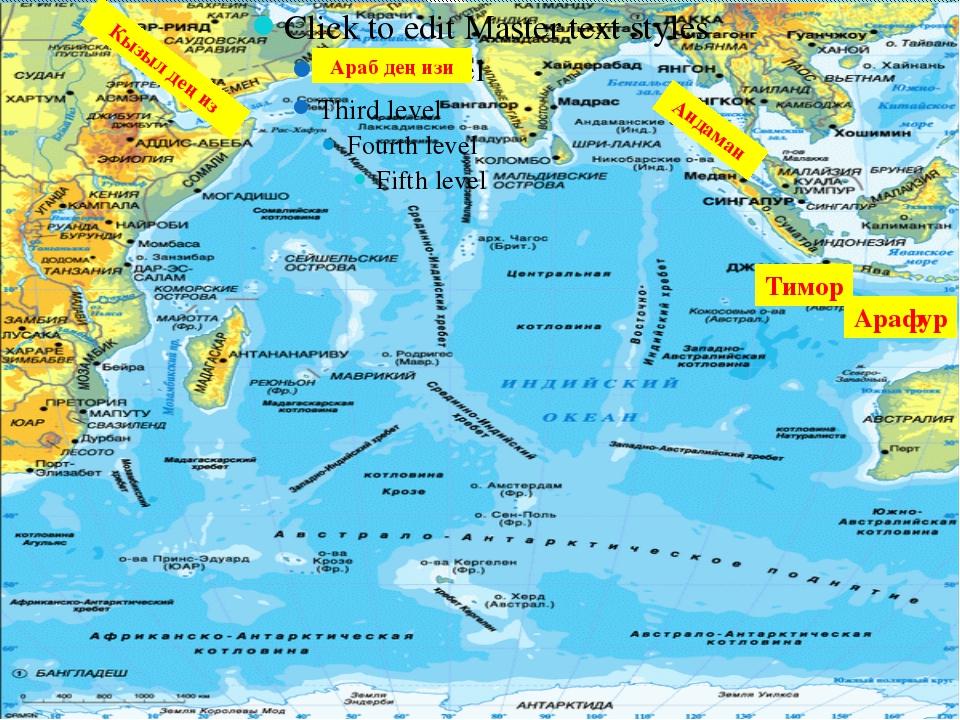 Кызыл деңиз Араб деңизи Арафур Тимор Андаман
