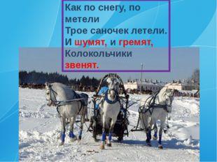 Как по снегу, по метели Трое саночек летели. И шумят, и гремят, Колокольчики