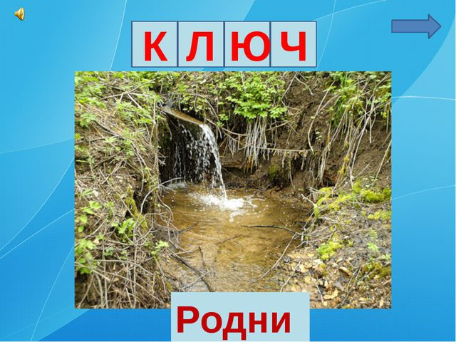 К Л Ю Ч Родник