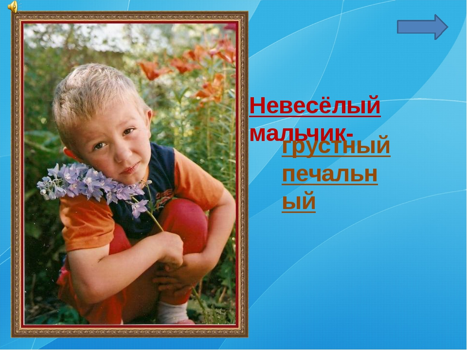 Невесёлый мальчик- грустный печальный