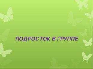 ПОДРОСТОК В ГРУППЕ
