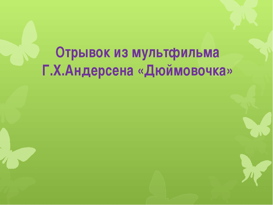 Отрывок из мультфильма Г.Х.Андерсена «Дюймовочка»